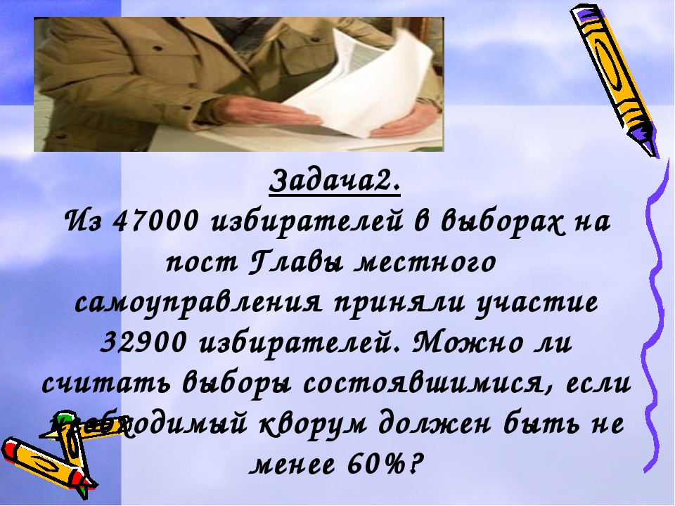 Задача2. Из 47000 избирателей в выборах на пост Главы местного самоуправления...