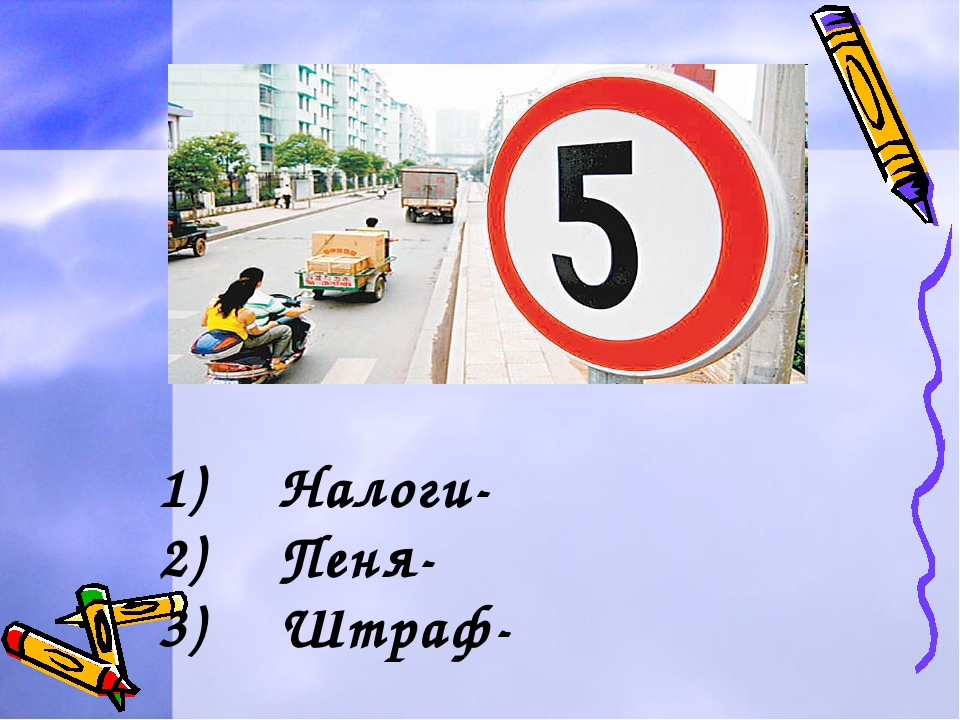 1) Налоги- 2) Пеня- 3) Штраф-
