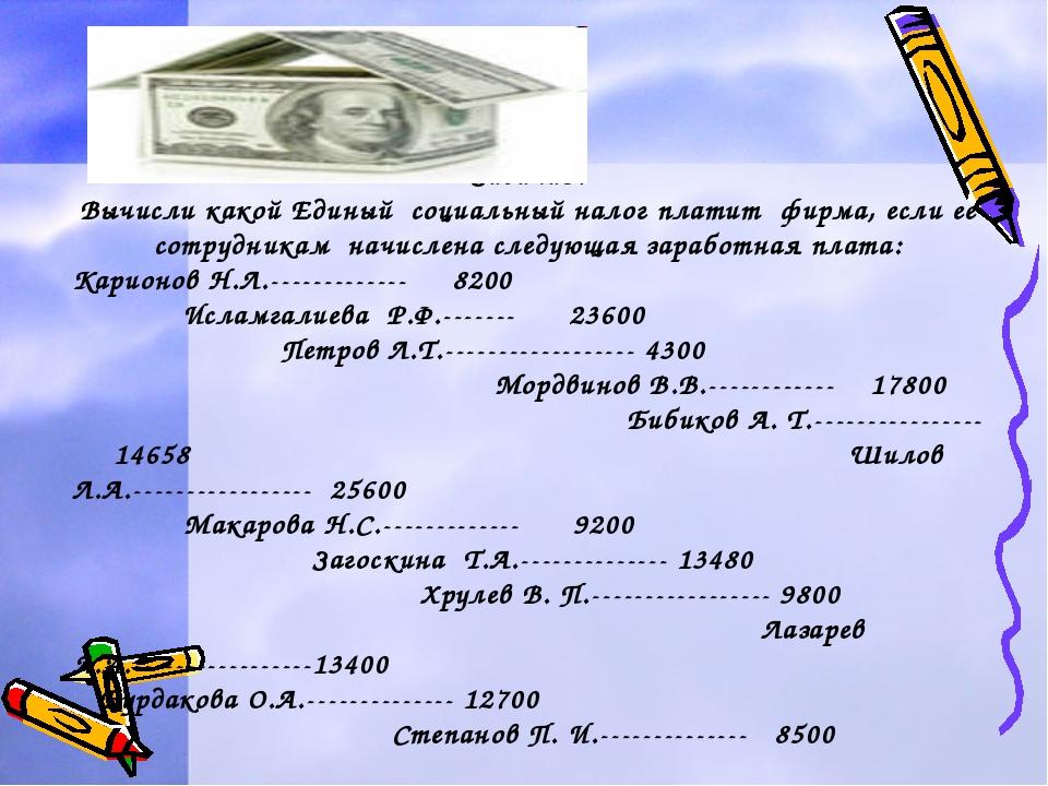 Задача3. Вычисли какой Единый социальный налог платит фирма, если ее сотрудни...