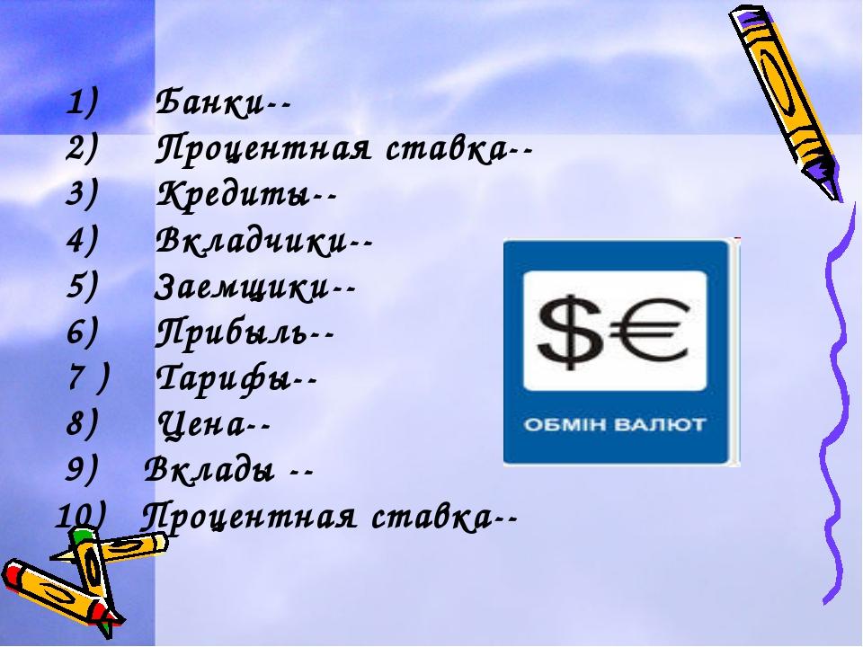 1) Банки-- 2) Процентная ставка-- 3) Кредиты-- 4) Вкладчики-- 5) Заемщики--...