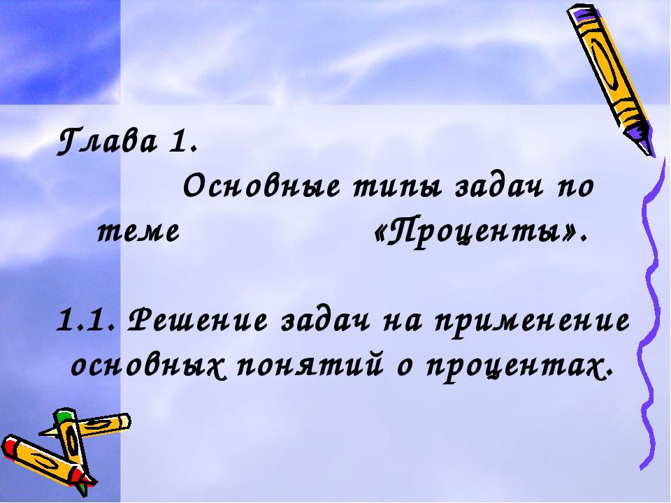 Глава 1. Основные типы задач по теме «Проценты». 1.1. Решение задач на примен...