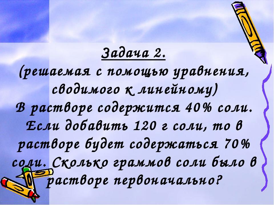 Задача 2. (решаемая с помощью уравнения, сводимого к линейному) В растворе со...