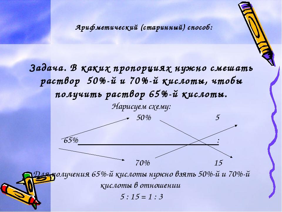 Задача. В каких пропорциях нужно смешать раствор 50%-й и 70%-й кислоты, чтоб...