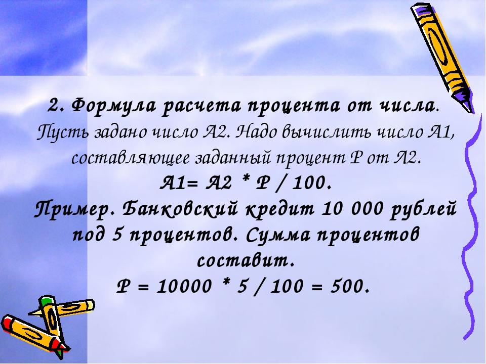 2. Формула расчета процента от числа. Пусть задано число A2. Надо вычислить ч...