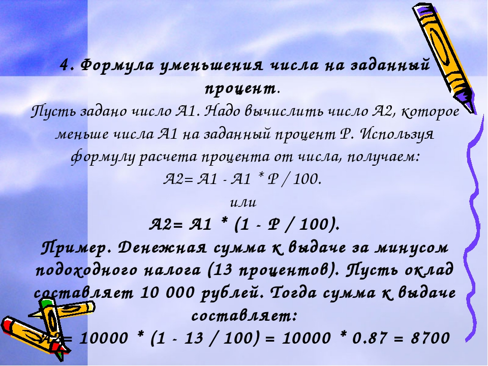 4. Формула уменьшения числа на заданный процент. Пусть задано число A1. Надо...