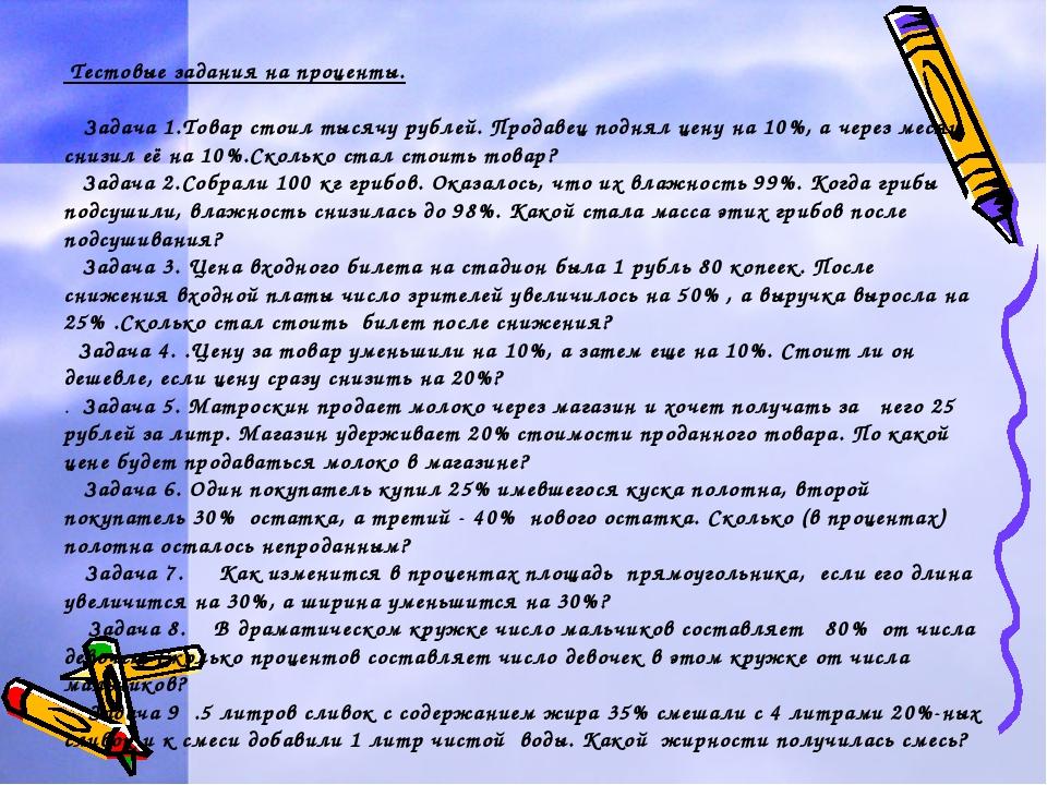 Тестовые задания на проценты. Задача 1.Товар стоил тысячу рублей. Продавец п...