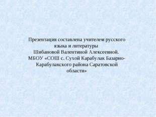 Презентация составлена учителем русского языка и литературы Шибановой Валенти