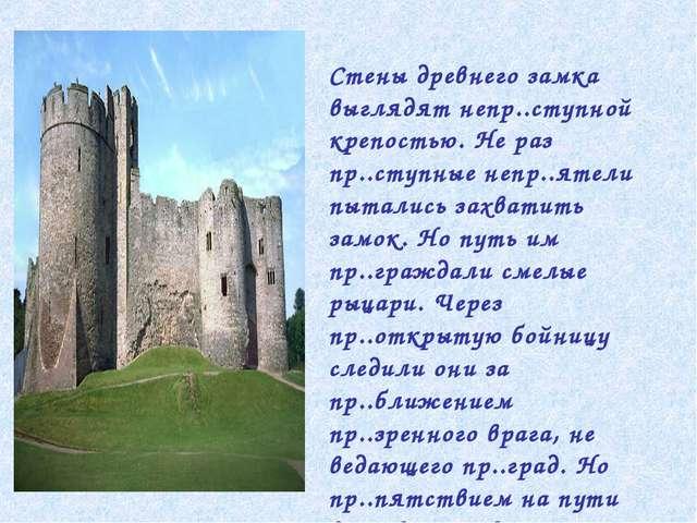 Стены древнего замка выглядят непр..ступной крепостью. Не раз пр..ступные неп...
