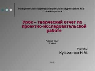 Муниципальная общеобразовательная средняя школа № 5 г. Нижневартовск Урок – т