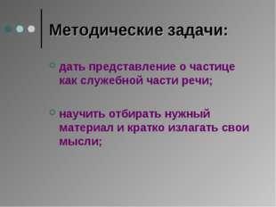 Методические задачи: дать представление о частице как служебной части речи; н