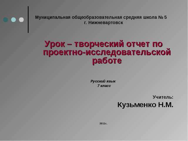 Муниципальная общеобразовательная средняя школа № 5 г. Нижневартовск Урок – т...