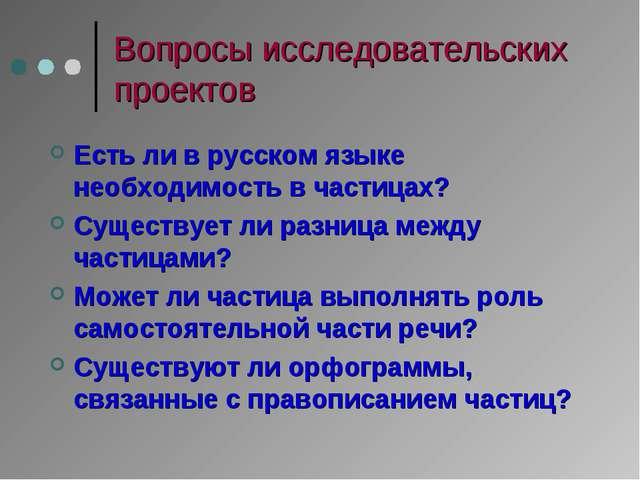 Вопросы исследовательских проектов Есть ли в русском языке необходимость в ча...