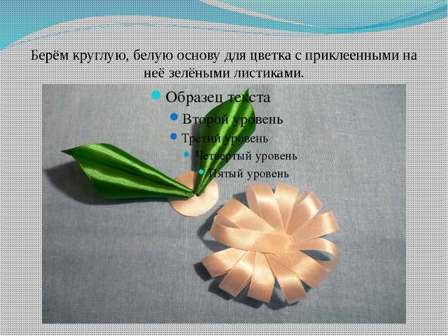 Берём круглую, белую основу для цветка с приклеенными на неё зелёными листика...