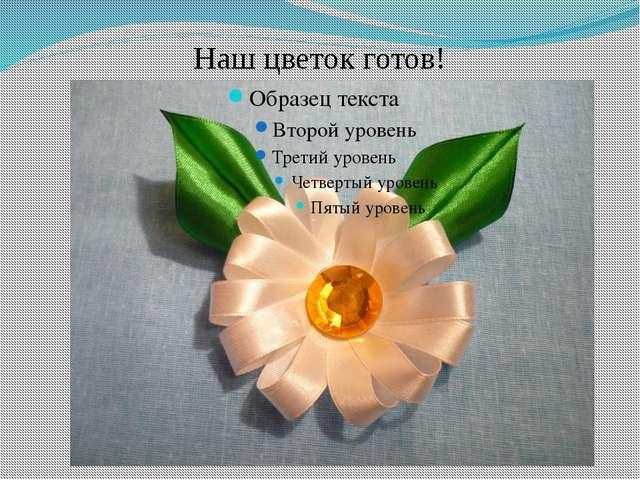 Наш цветок готов!