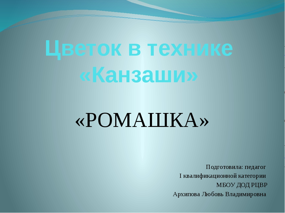 Цветок в технике «Канзаши» «РОМАШКА» Подготовила: педагог I квалификационной...