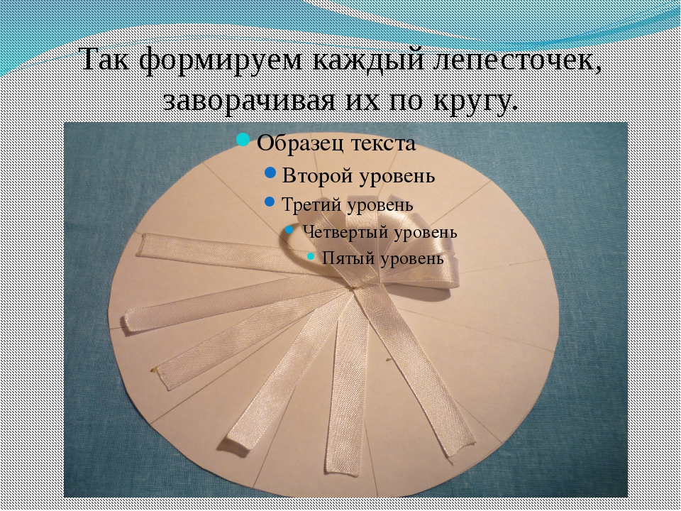 Так формируем каждый лепесточек, заворачивая их по кругу.