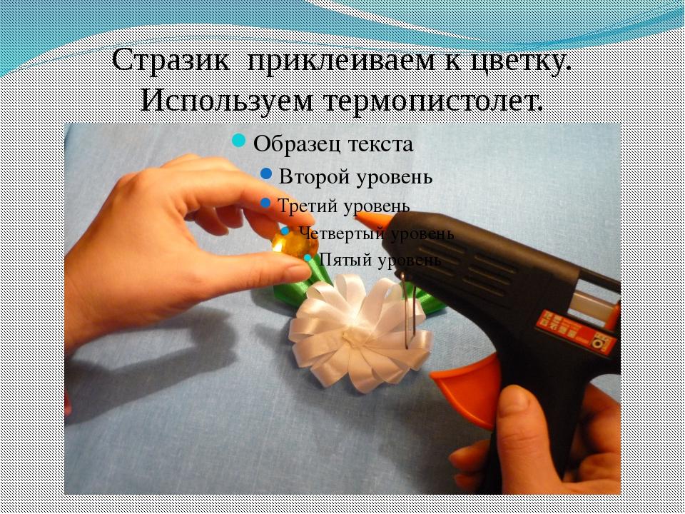Стразик приклеиваем к цветку. Используем термопистолет.