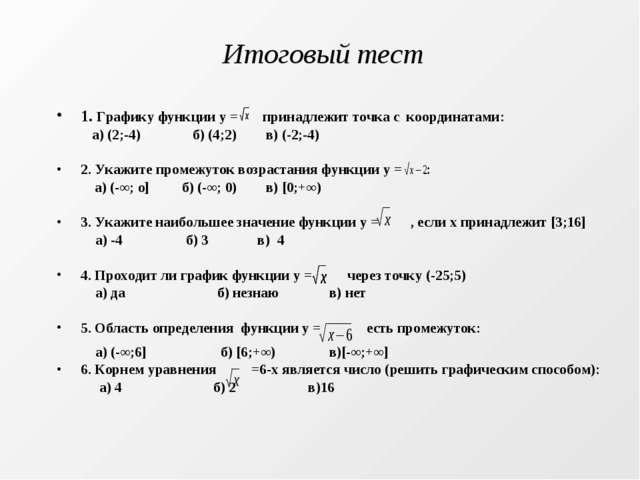 Итоговый тест 1. Графику функции у = принадлежит точка с координатами: а) (2;...
