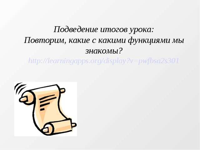 Подведение итогов урока: Повторим, какие с какими функциями мы знакомы? http:...