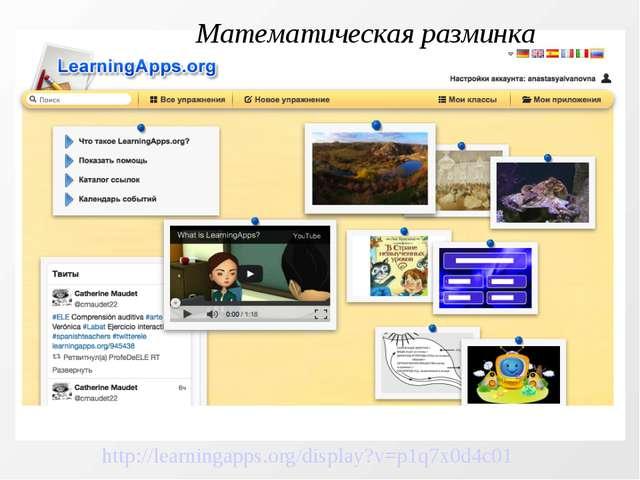 Математическая разминка http://learningapps.org/display?v=p1q7x0d4c01