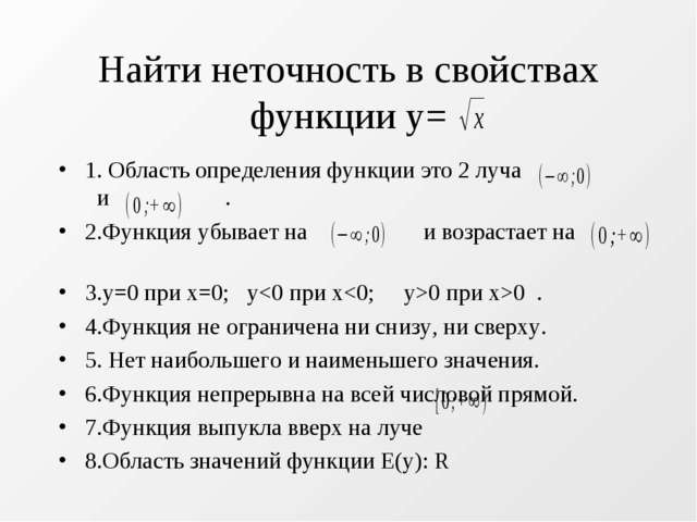 Найти неточность в свойствах функции y= 1. Область определения функции это 2...