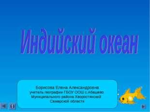 Борисова Елена Александровна учитель географии ГБОУ ООШ с.Абашево Муниципальн