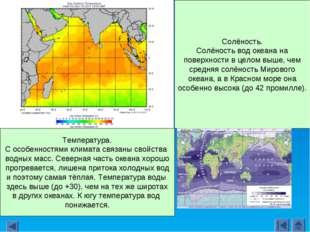 Солёность. Солёность вод океана на поверхности в целом выше, чем средняя солё