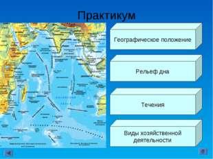 Практикум Географическое положение Рельеф дна Течения Виды хозяйственной деят