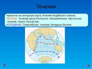 Течения Нанесите на контурную карту течения Индийского океана: ТЁПЛЫЕ: Течени
