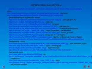 Использованные ресурсы http://perso.wanadoo.fr/zonatus/Liste/Galerie_vendus/i