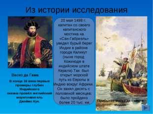 Из истории исследования Васко да Гама 20 мая 1498 г. капитан со своего капита