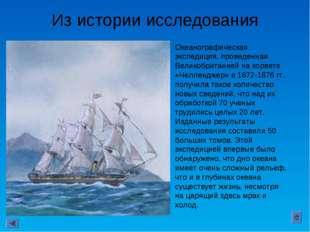 Из истории исследования Океанографическая экспедиция, проведенная Великобрита