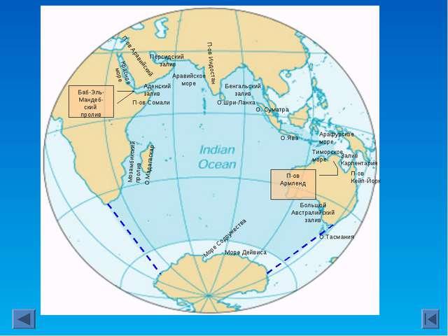 Большой Австралийский залив О.Тасмания П-ов Кейп-Йорк Залив Карпентария Арафу...