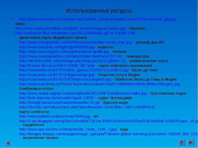 Использованные ресурсы http://perso.wanadoo.fr/zonatus/Liste/Galerie_vendus/i...