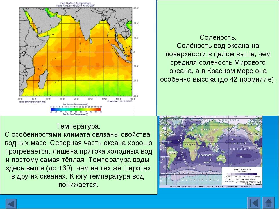 Солёность. Солёность вод океана на поверхности в целом выше, чем средняя солё...