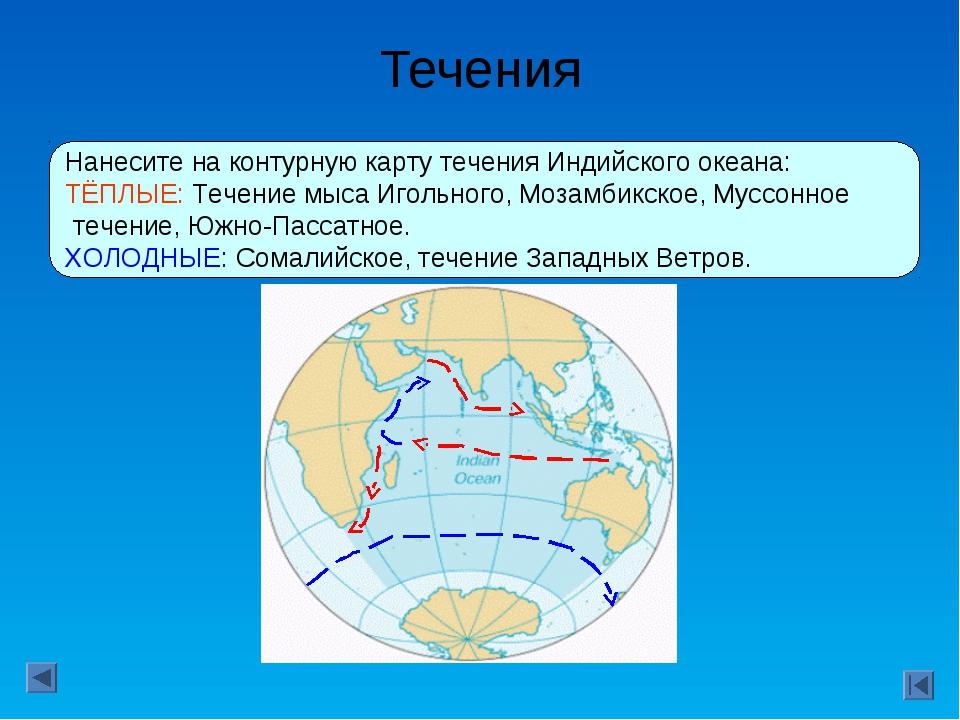 Течения Нанесите на контурную карту течения Индийского океана: ТЁПЛЫЕ: Течени...