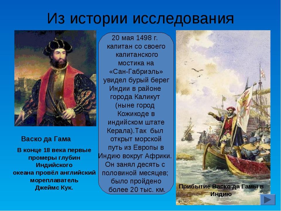 Из истории исследования Васко да Гама 20 мая 1498 г. капитан со своего капита...