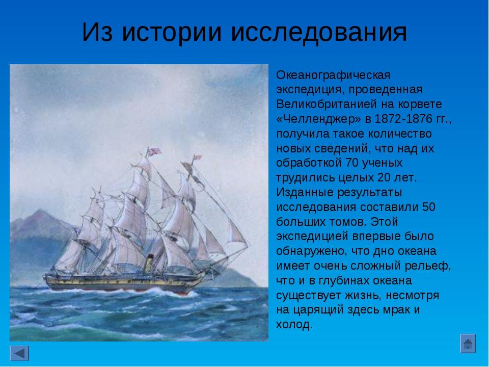 Из истории исследования Океанографическая экспедиция, проведенная Великобрита...