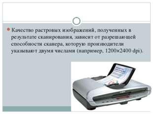 Качество растровых изображений, полученных в результате сканирования, зависит