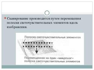Сканирование производится путем перемещения полоски светочувствительных элеме