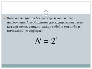 Количество цветов N в палитре и количество информации I, необходимое для коди