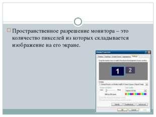 Пространственное разрешение монитора – это количество пикселей из которых скл