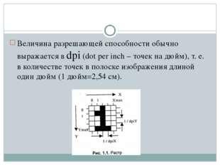 Величина разрешающей способности обычно выражается в dpi (dot per inch – точе