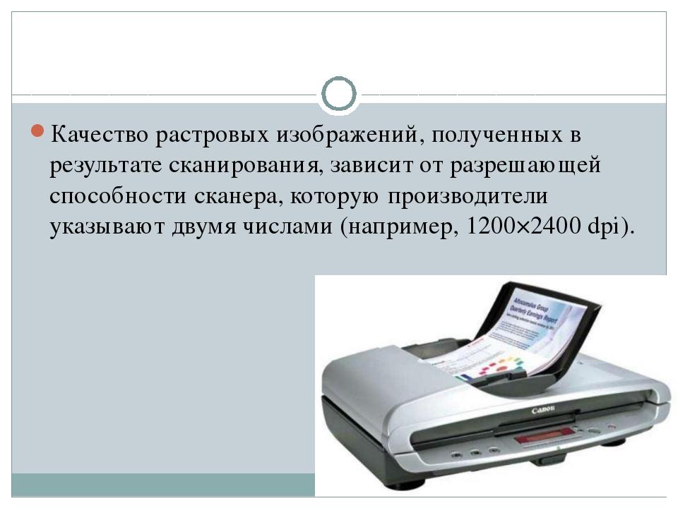 Качество растровых изображений, полученных в результате сканирования, зависит...