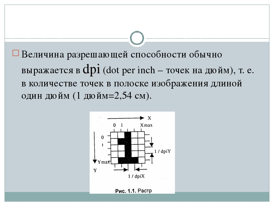 Величина разрешающей способности обычно выражается в dpi (dot per inch – точе...