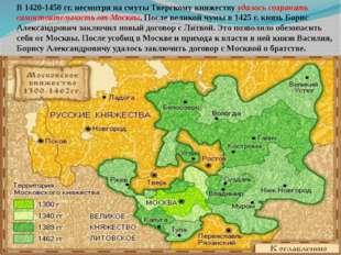 В 1420-1450 гг. несмотря на смуты Тверскому княжеству удалось сохранить самос