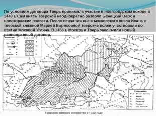 По условиям договора Тверь принимала участие в новгородском походе в 1440 г.