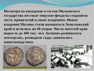 Несмотря на вхождение в состав Московского государства местные тверские феода