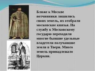 Ближе к Москве вотчинники лишились своих земель, их отобрали московские князь