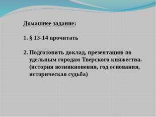 Домашнее задание: § 13-14 прочитать Подготовить доклад, презентацию по удельн